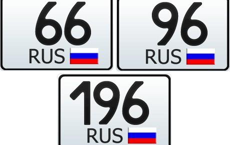 66, 96 и 196 регион — это какая область России