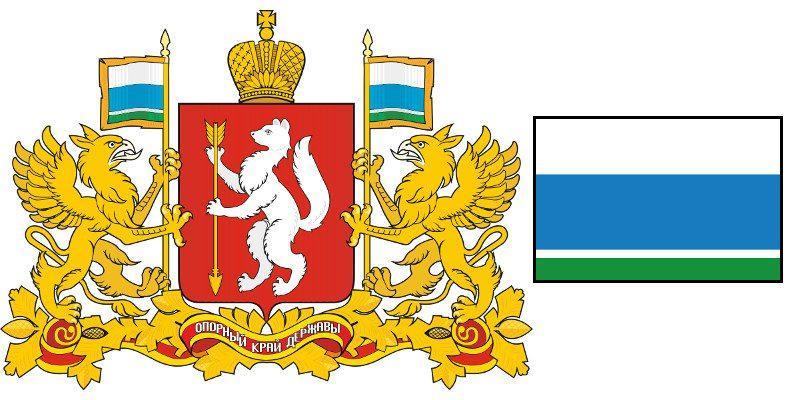Герб и Флаг Свердловской области