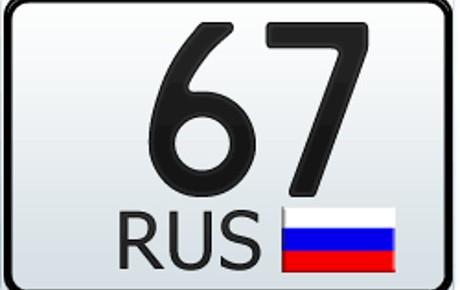 67 регион — это какая область России