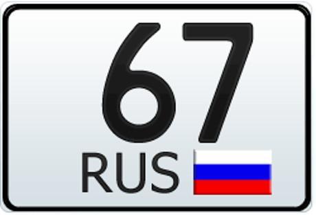 67 регион - это какая область России