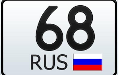 68 регион — это какая область России