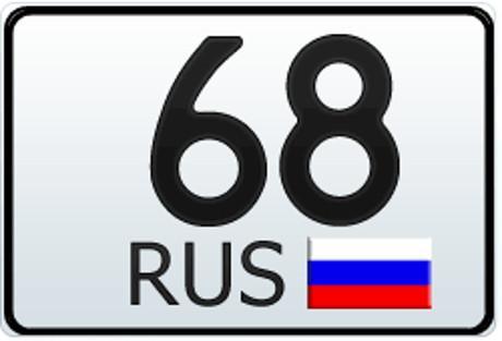 68 регион - это какая область России