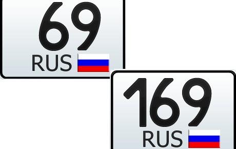 69 и 169 регион — это какая область России