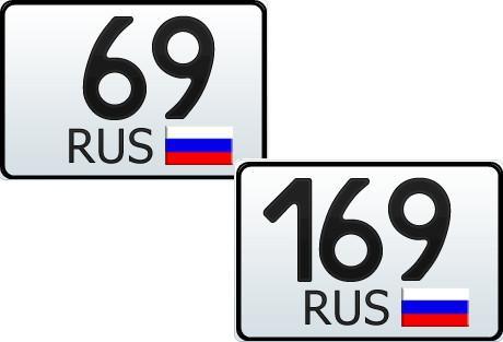 69 и 169 регион - это какая область России