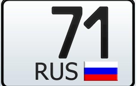 71 регион — это какая область России