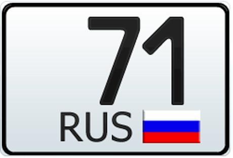 71 регион - это какая область России