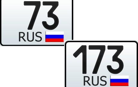 73 и 173 регион — это какая область России