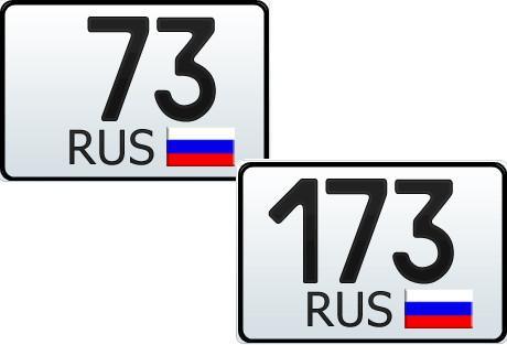 73 и 173 регион - это какая область России