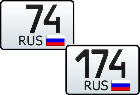 74 и 174 регион на знаке