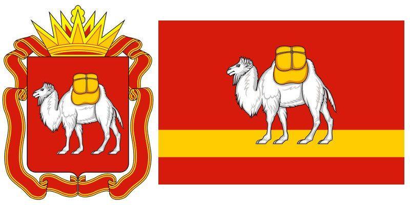 Герб и Флаг Челябинской области
