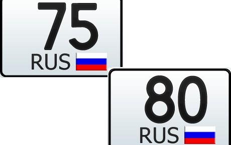75, 80 и 175 регион — это какая область России