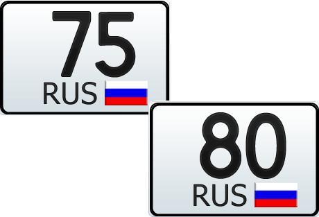 75, 80 и 175 регион - это какая область России
