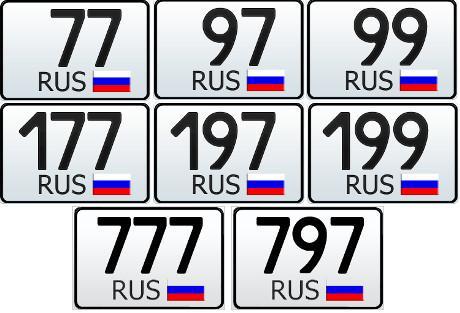 77-97-99-177-197-199-777-797 регион на знаке