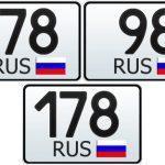 78, 98, 178 и 198 регион — это какая область России