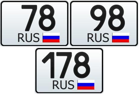 78, 98, 178 и 198 регион - это какая область России