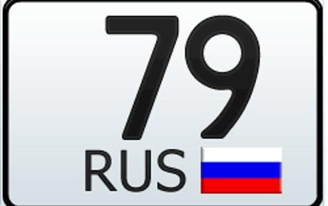 79 регион — это какая область России