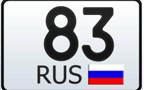 83 регион — это какая область России