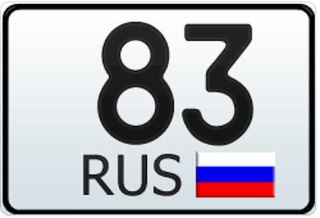 83 регион - это какая область России