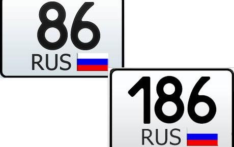 86 и 186 регион — это какая область России