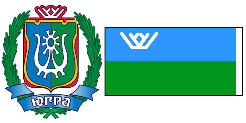 Герб и Флаг Ханты-Мансийского автономного округа