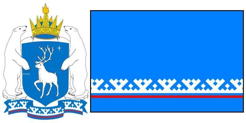 Герб и Флаг Ямало-Ненецкого автономного округа