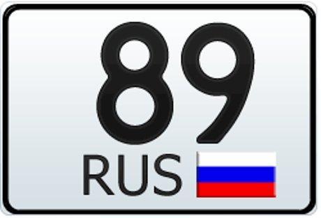 89 регион - это какая область России