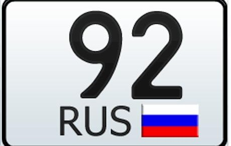 92 регион — это какая область России