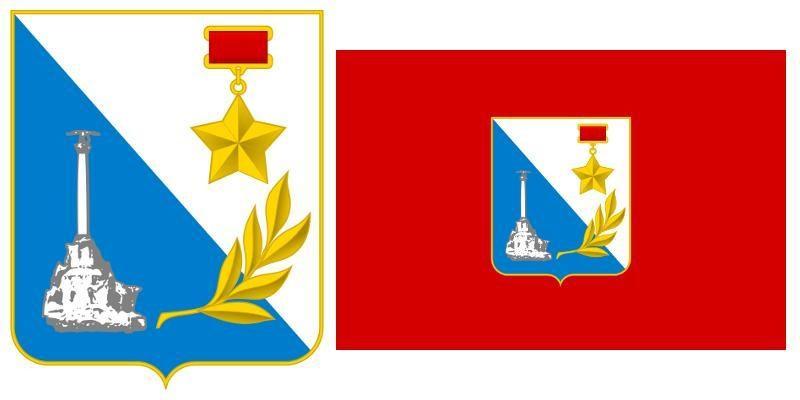Герб и Флаг города Севастополь