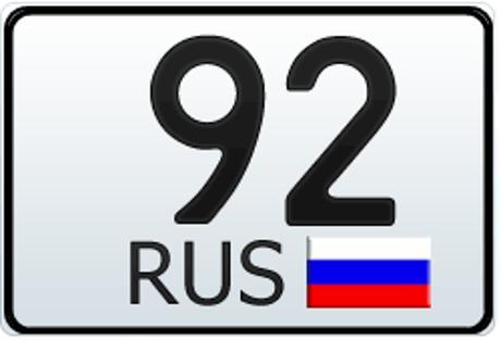 92 регион - это какая область России