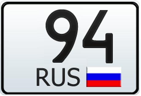 94 регион - это какая область России