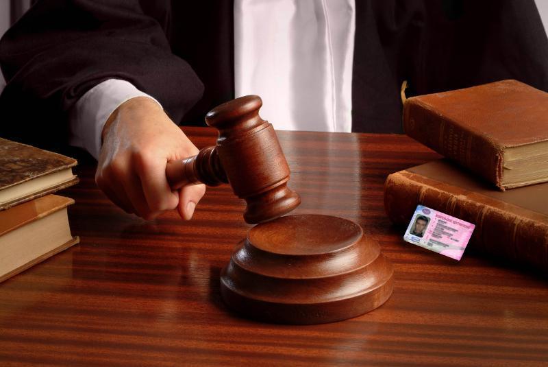 Водительских прав лишает суд