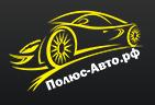 Полюс Авто